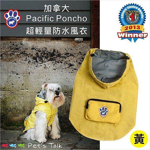 加拿大Canada Pooch超輕量防水風衣-黃色 Pet's Talk