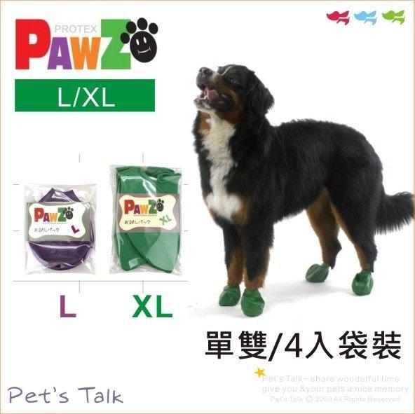 美國PAWZ天然橡膠鞋套組~防髒.防水.好穿.防舔咬 可重複使用-1雙4隻 / L.XL 尺寸 Pet's Talk