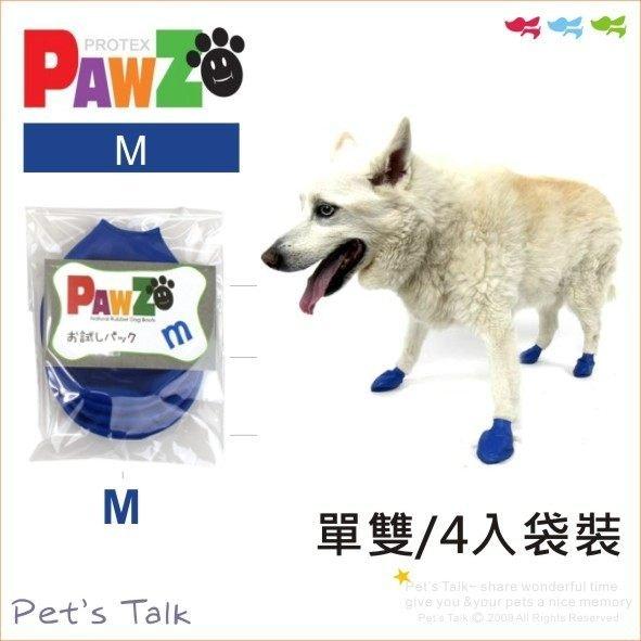 美國PAWZ天然橡膠鞋套組~防髒.防水.好穿.防舔咬 可重複使用-1雙4隻 / M 尺寸 Pet's Talk