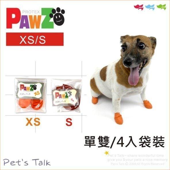 美國PAWZ天然橡膠鞋套組~防髒.防水.好穿.防舔咬 可重複使用-1雙4隻 /XS.S尺寸 Pet's Talk