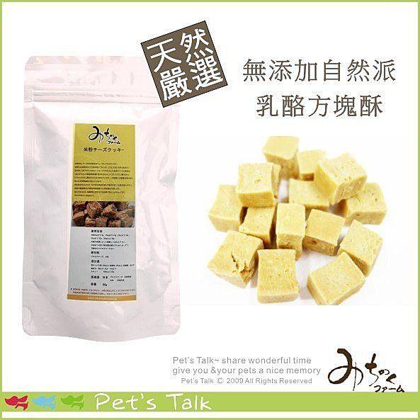 日本Michinokufarm純天然無添加-乳酪方塊酥 訓練塞食都適合! Pet's Talk
