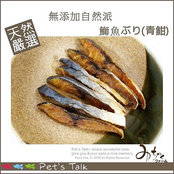 日本Michinokufarm純天然無添加魚系列零食-鰤魚 ~ 挑嘴犬貓最愛! Pet's Talk