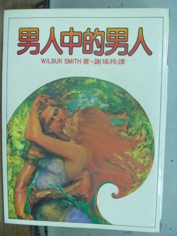 【書寶二手書T6/翻譯小說_IRC】男人中的男人_Wilbur Smith