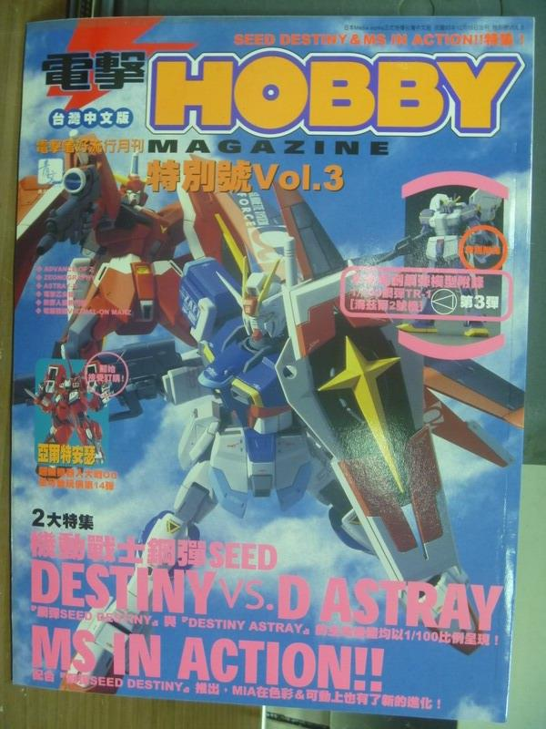 【書寶二手書T1/嗜好_PEM】電擊Hobby_特別號Vol.3_機動戰士鋼彈SEED…
