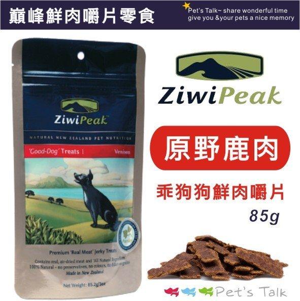 ZiwiPeak巔峰 乖狗狗鮮肉嚼片零食-原野鹿 Pet'sTalk