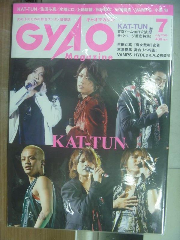 【書寶二手書T1/雜誌期刊_PNG】Gyao_2009/7_KAT-TUN等_日文雜誌