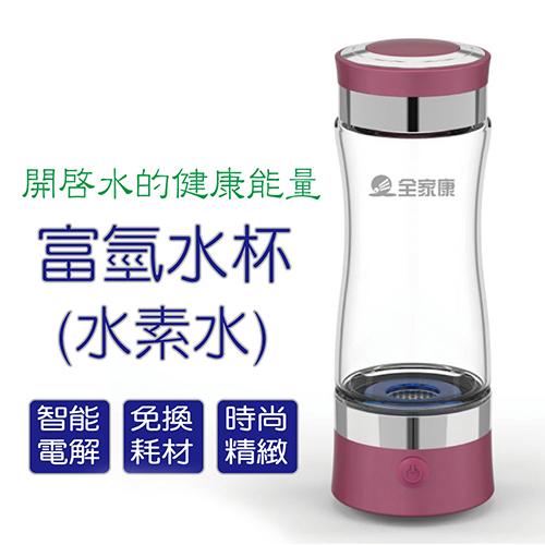 全家康富氫水(水素水)養生杯-夢幻紫