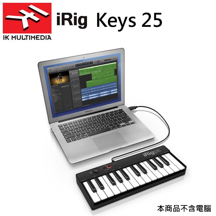 【非凡樂器】IK Multimedia iRig Keys 25 USB PC/MAC MIDI主控音樂鍵盤/迷你鍵/電腦用