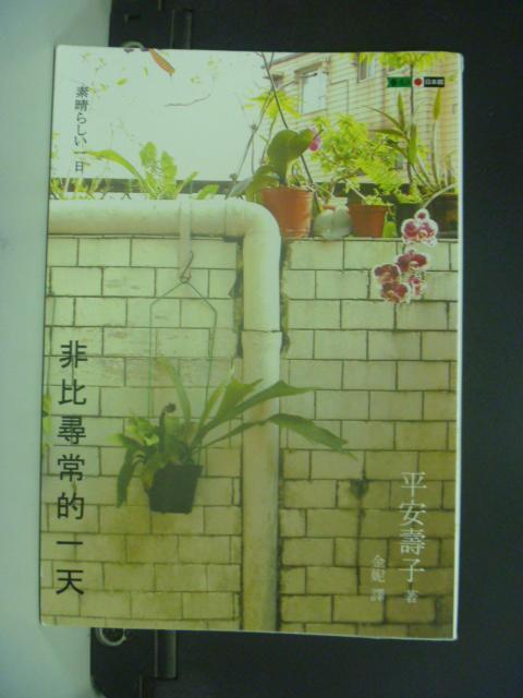 【書寶二手書T5/翻譯小說_GDE】非比尋常的一天Subarashii itinit_金妮, 平安壽子