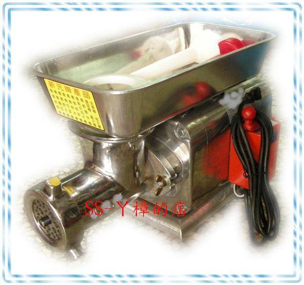 新元牌電動絞肉機/攪肉機-1/2HP(含稅價)