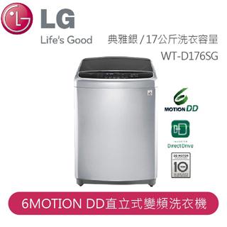 【LG】LG 真善美 Smart 淨速型 6MOTION DD直立式變頻洗衣機 典雅銀 / 17公斤洗衣容量  WT-D176SG