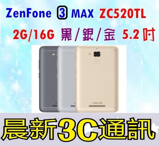 [晨新3C]ASUS ZenFone 3 Max (ZC520TL) 5.2 吋 2GB/16GB