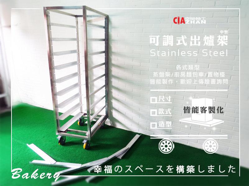 ♞空間特工♞不鏽鋼烤麵包架 可調式中型出爐架(50.5x71.2x172cm、#18層)烤箱移動架 蛋糕架