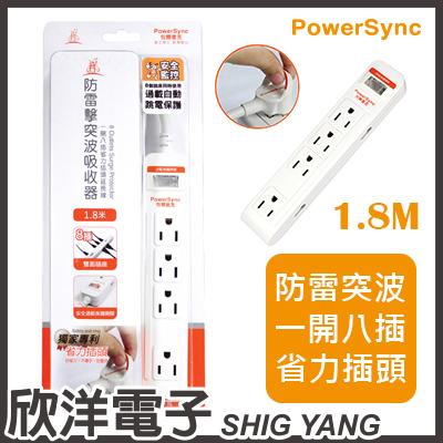 ※ 欣洋電子 ※ 群加科技 一開八插防雷擊省力延長線(雙面插座) /1.8M ( PWS-EEA1818 ) PowerSync包爾星克