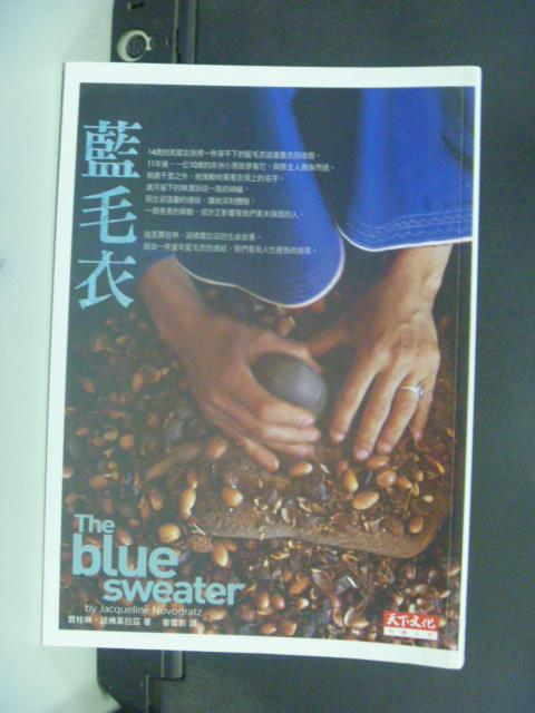 【書寶二手書T1/社會_GOR】藍毛衣_姜雪影, 賈桂琳.諾佛葛拉茲