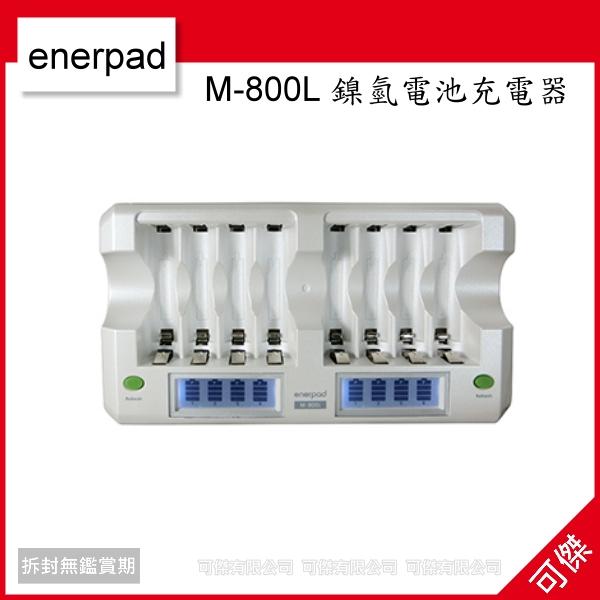 可傑- 全新 enerpad 鎳氫電池充電器(LCD快速型)new M800L