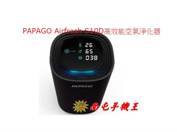 ←南屯手機王→  PAPAGO Airfresh S10D高效能空氣淨化器 【宅配免運費】