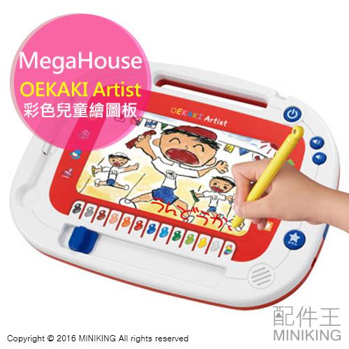 【配件王】代購 MegaHouse OEKAKI Artist 彩色兒童繪圖板 繪畫畫板 塗鴉動畫 記憶卡 拍照相片加工