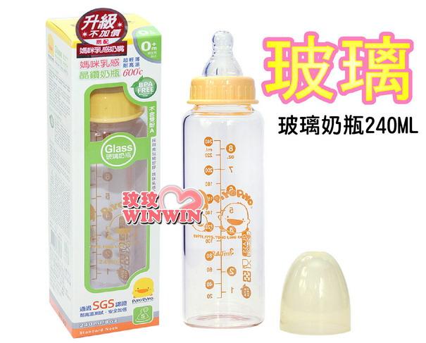 黃色小鴨GT-83327標準口徑晶鑽玻璃奶瓶240ML~全新升級媽咪乳感奶嘴,耐熱600度,煮沸消毒 OK