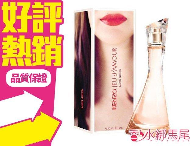 KENZO JEU d' AMOUR 愛情遊戲 女性淡香水 香水空瓶分裝 5ML◐香水綁馬尾◐