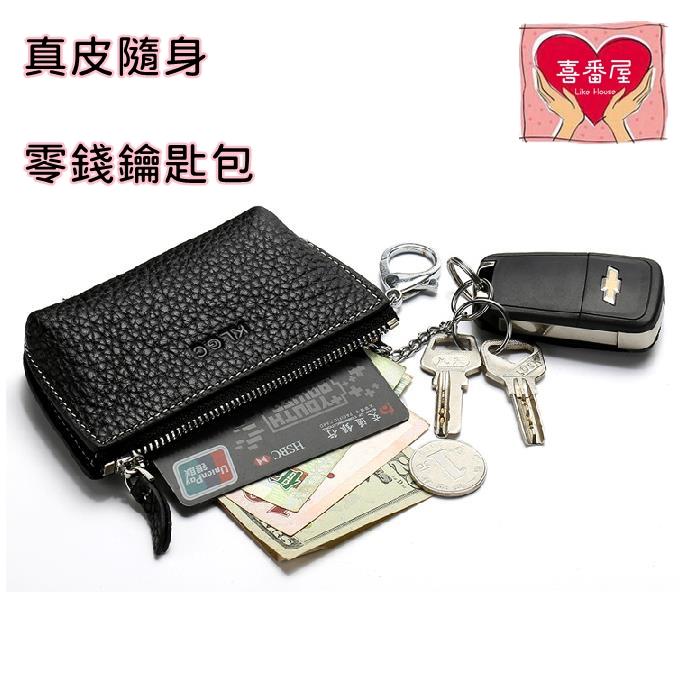 (喜番屋)日韓版真皮頭層牛皮男士女士商務休閒學生拉鍊皮夾皮包錢夾硬幣零錢包手包鑰匙圈鑰匙包卡包男夾女夾男包女包LH37