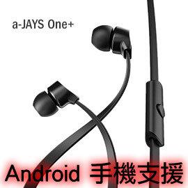 志達電子 aJays 1 + 黑(保固三個月) JAYS 瑞典 a-JAYS One + 耳道式耳麥耳機