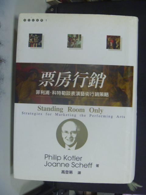 【書寶二手書T1/行銷_GCA】票房行銷_原價590_Kotler & Scheff