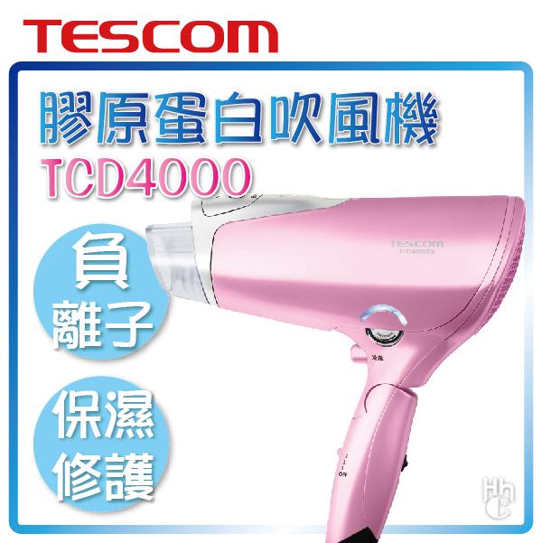 ➤半價特惠【和信嘉】TESCOM TCD4000TW 膠原蛋白吹風機(花漾粉) 負離子吹風機 保濕修護 頭皮護理 公司貨 原廠保固一年 NA97