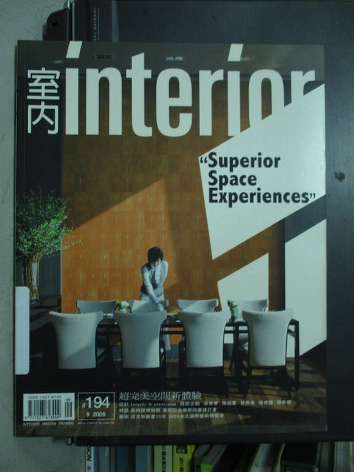 【書寶二手書T6/設計_QHX】室內interior_194期_超完美空間新體驗等
