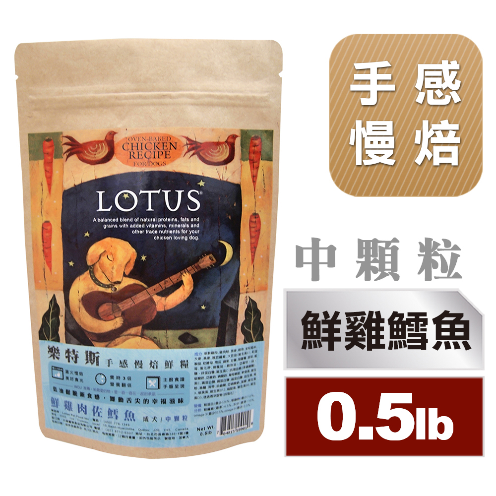 LOTUS樂特斯 鮮雞肉佐鱈魚 成犬-中顆粒(0.5磅)