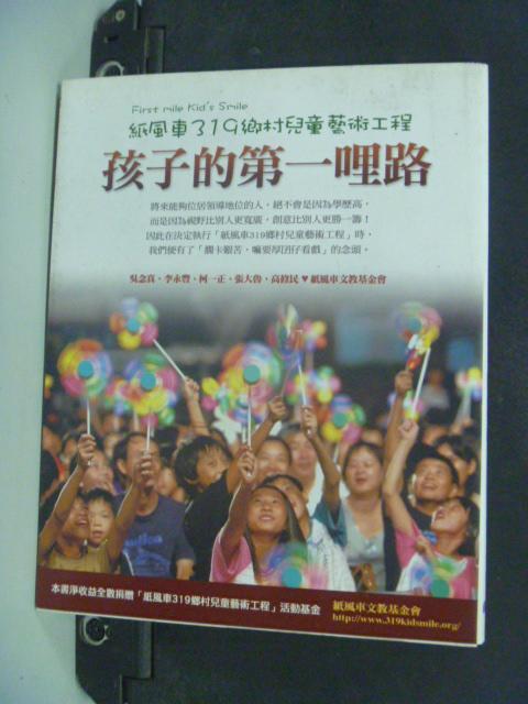 【書寶二手書T7/文學_ISS】孩子的第一哩路_紙風車文教基金會