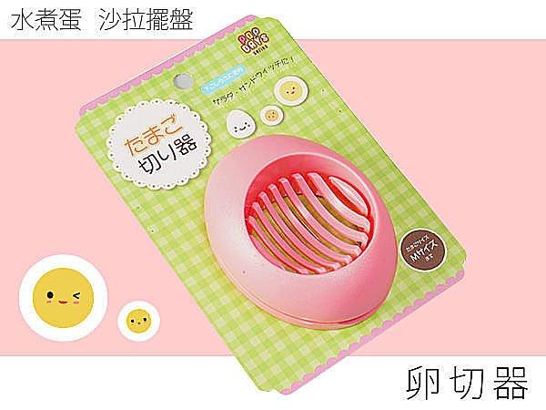 BO雜貨【SV3613】卵切器 玉子切 切蛋器 水煮蛋切片器 切蛋刀 切蛋薄片 沙拉製作