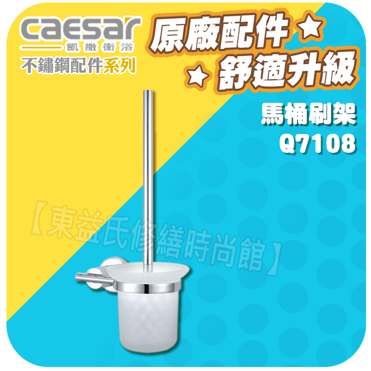 Caesar凱薩衛浴 馬桶刷架 Q7108 不銹鋼浴室配件系列【東益氏】浴巾環 置物架 衛生紙架 香皂盤