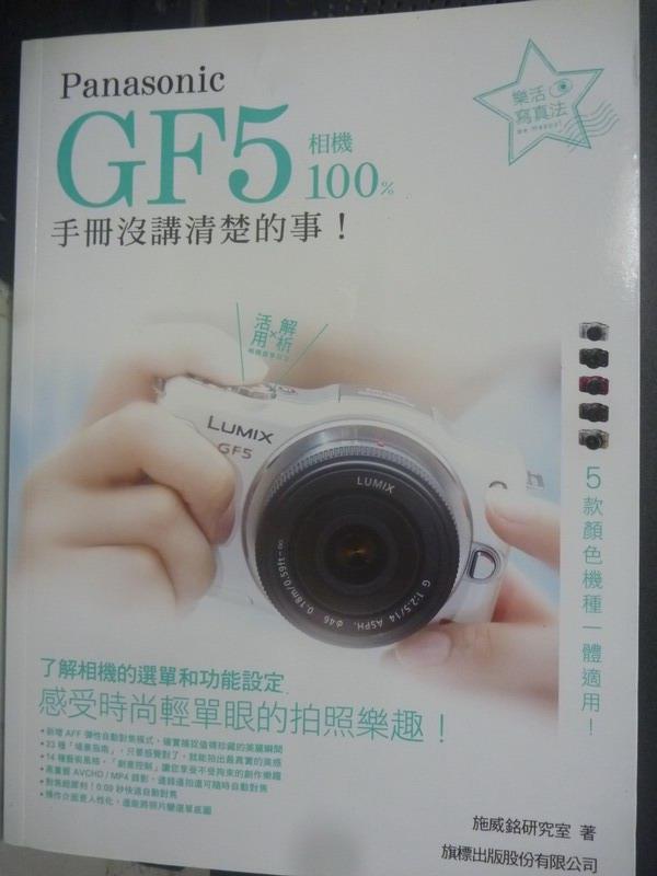 【書寶二手書T1/攝影_QJL】Panasonic GF5 相機 100%手冊沒講清楚的事_施威銘研究室