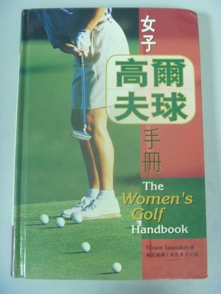 【書寶二手書T5/體育_IRT】女子高爾夫球手冊_Vivien Saunders/著 , 張定基