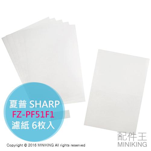 【配件王】現貨 夏普 SHARP FZ-PF51F1 空氣清淨機 濾紙 6枚入 D50 E50 D40 適用