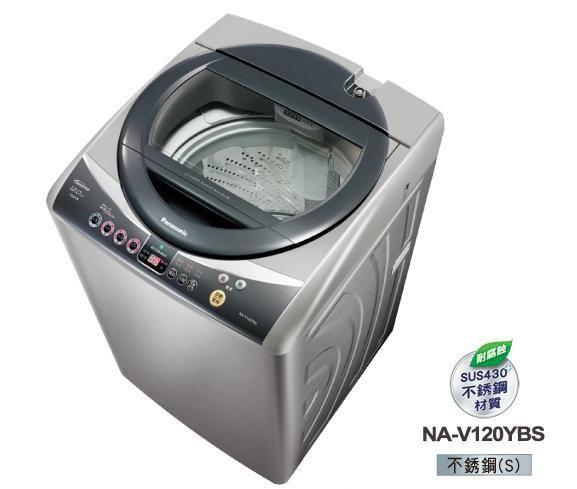 Panasonic 國際牌 NAV120YBSS / NA-V120YBS-S 單槽變頻洗衣機(12公斤) ★指定區域配送安裝★