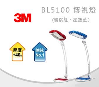 3M BL5100 58度博視燈