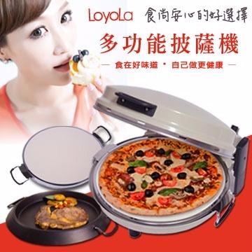 LoyoLa HL-9016 多功能披薩機