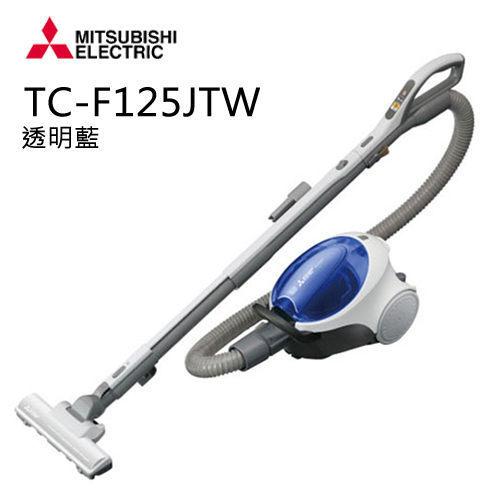 ★福利品下殺★MITSUBISHI 三菱 TCF125JTWA / TC-F125JTW/A 紙袋型吸塵器