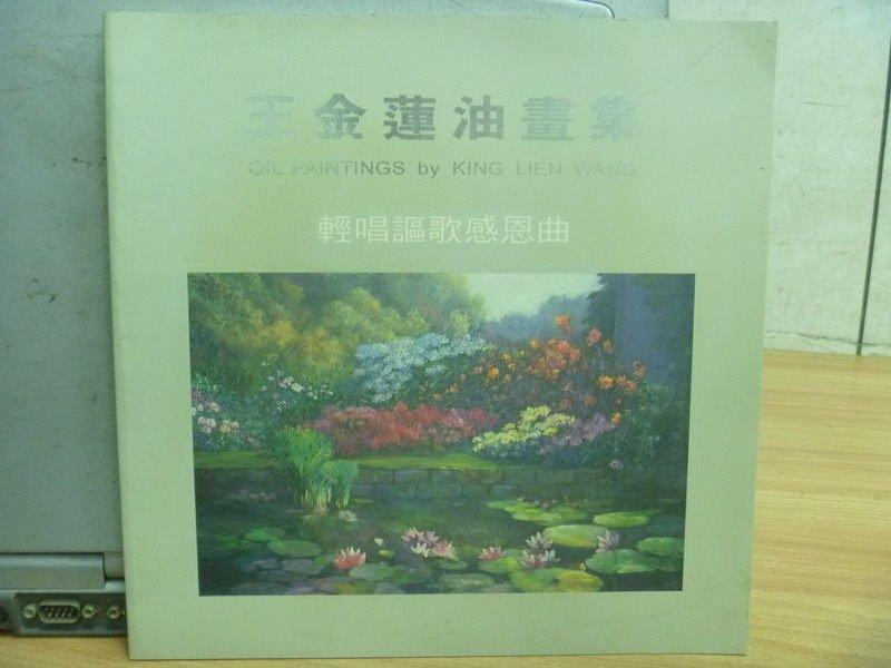 【書寶二手書T2/藝術_ZIH】王金蓮油畫集_輕唱謳歌感恩曲_民88