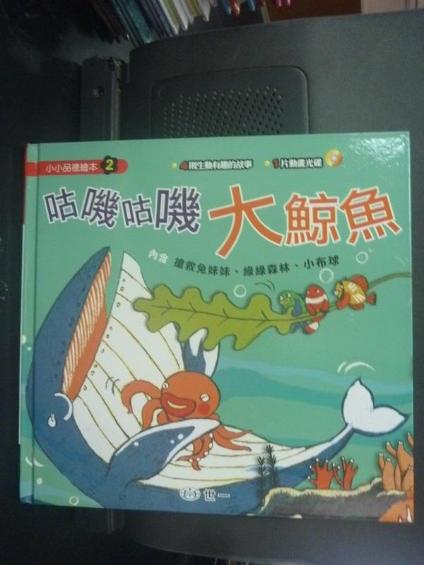 【書寶二手書T2/少年童書_JMS】咕嘰咕嘰大鯨魚_黃慧敏_附光碟
