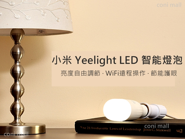 【coni shop】小米智能燈泡 Yeelight LED 智能燈泡(白光版)