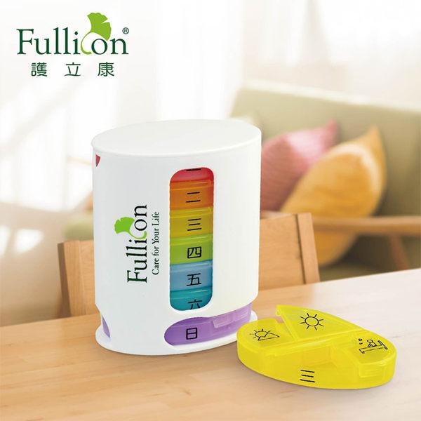 【Fullicon護立康】趣味造型,一周分藥7日立式鵝蛋小藥盒/隨身盒/收納盒