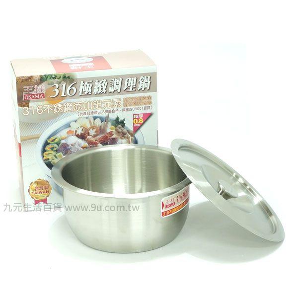【九元生活百貨】王樣316極緻調理鍋-16cm 鍋子 湯鍋 #304 #316
