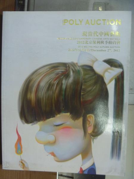 【書寶二手書T7/收藏_PGO】Poly auction_現當代中國藝術_2012/12/2