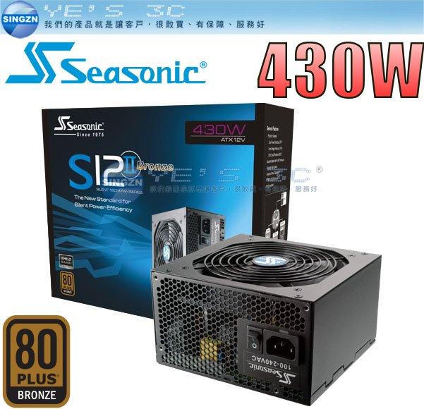 「YEs 3C」Seasonic 海韻 S12II 430W 銅牌 電腦 主機 電源供應器 POWER 80+