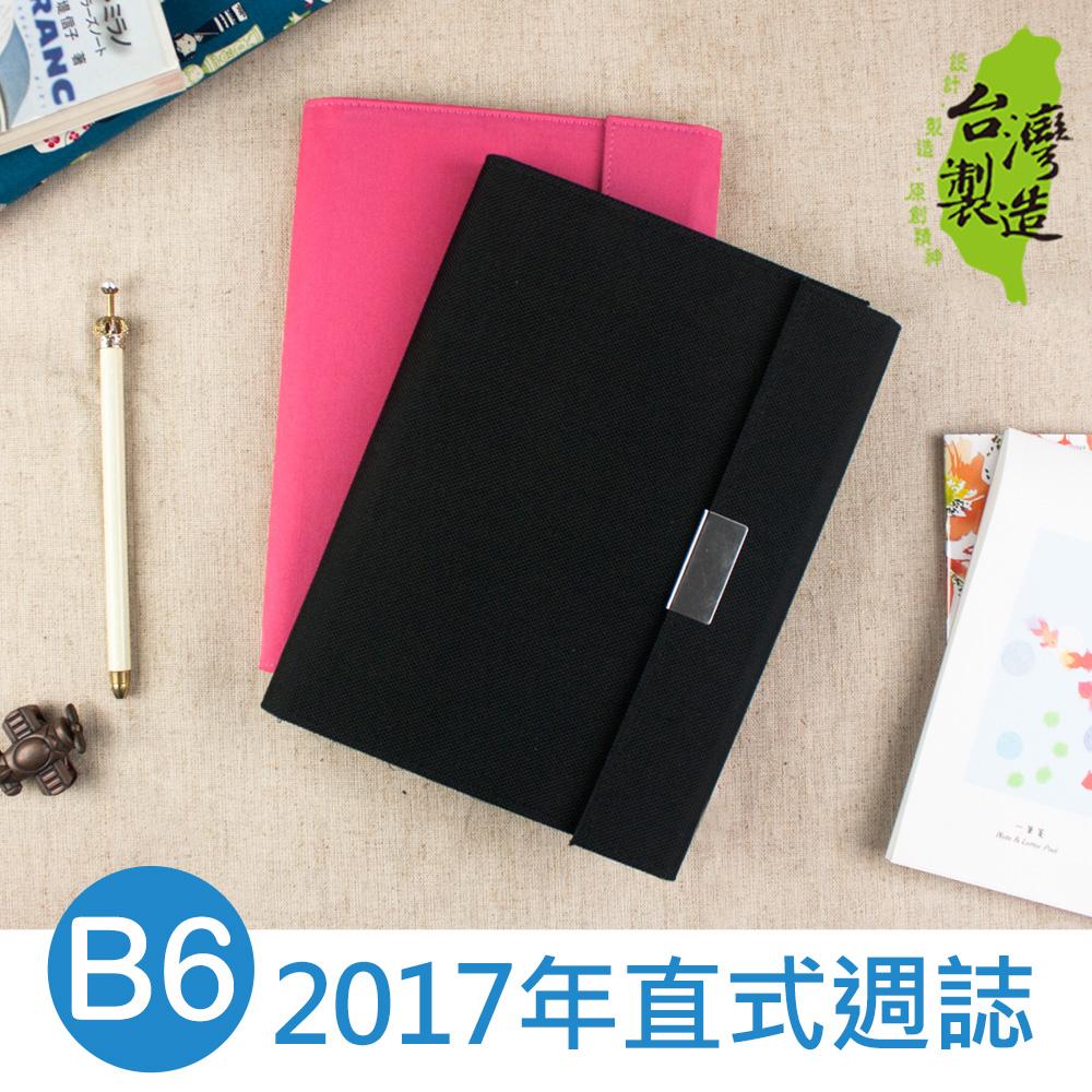 珠友 BC-50223 B6/32K 2017年直式週誌/週計劃-磁性書衣