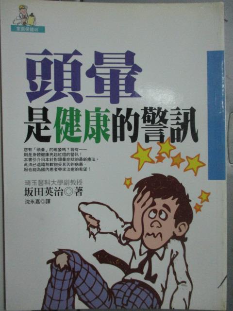 【書寶二手書T1/醫療_JMA】頭暈是健康的警訊_阪田英治 / 沈永嘉