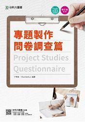 專題製作《問卷調查篇》-第二版